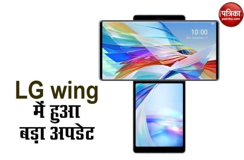 LG ने wing स्मार्टफोन में किया बड़ा अपडेट, अब आसानी से यूज कर पाएंगे डुअल स्क्रीन