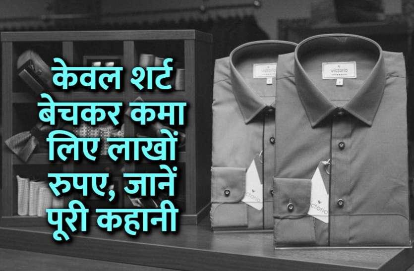 कभी दूसरों के लिए सिलते थे शर्ट, फिर इस प्लानिंग से कमाने लगे लाखों रुपए महीना
