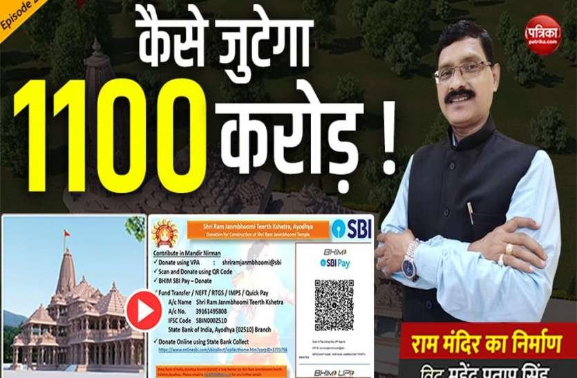 राम मंदिर निर्माण के लिए चंदा और दान नहीं तो कैसे जुटेगा 1100 करोड़, निधि में करना होगा समर्पण