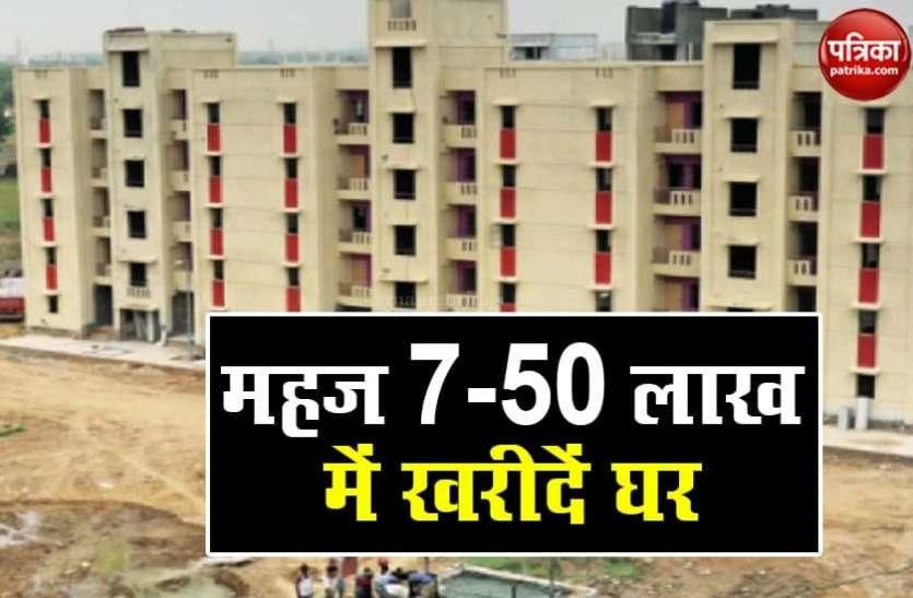 DDA ने लांच की नई हाउसिंग स्कीम, 7.50 लाख रुपए में घर खरीदने का मौका
