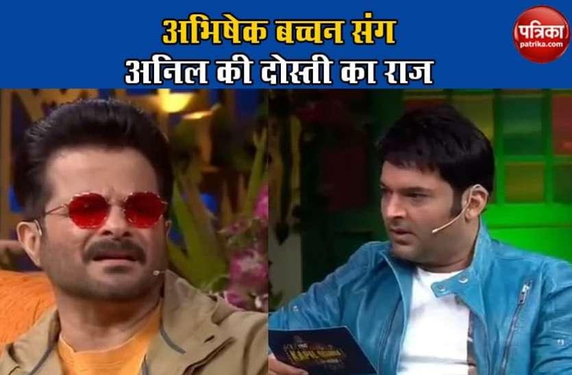 'द कपिल शर्मा शो' में Anil Kapoor ने अभिषेक बच्चन संग दोस्ती का खोला राज, कहा- 'बिग बी की छोड़ी फिल्में करता हूं'
