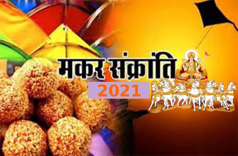 Makar Sankranti 2021 : वह दिन जब तीर्थ या गंगा में स्नान और दान करने से पुण्य व मोक्ष की प्राप्ति होती है