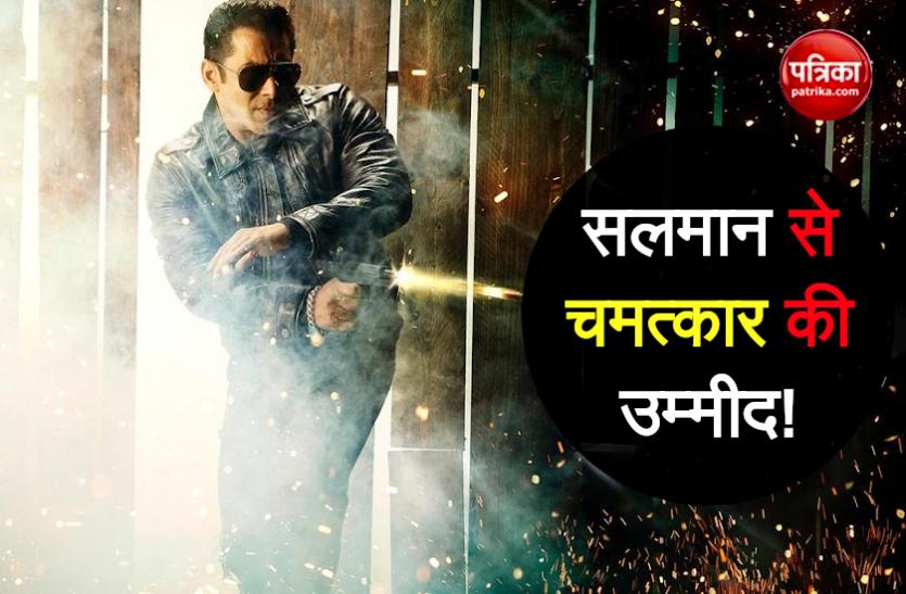 देशभर के सिनेमा मालिक बोले- Salman Khan की 'राधे' सिर्फ सिनेमाघरों में ही हो रिलीज