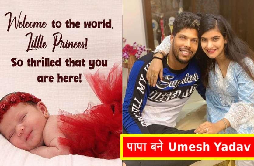 Umesh Yadav बने पिता, पत्नी तान्या ने बेटी को दिया जन्म, शेयर की तस्वीर