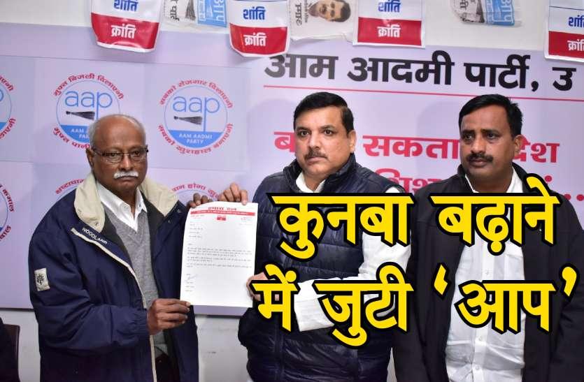 पंचायत चुनाव के पहले Aam Aadmi Party का बड़ा दांव, इस पार्टी का कराया आप में विलय