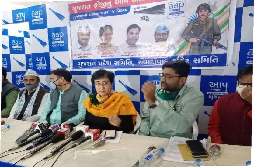 Gujarat: आम आदमी पार्टी गुजरात में निकाय चुनाव में सभी सीटों पर प्रत्याशी उतारेगी