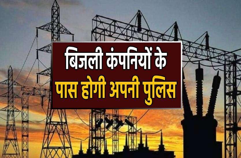 प्रदेश के हर जिले में होगा बिजली थाना, अब बिजली कंपनियों के पास होगी खुद की पुलिस