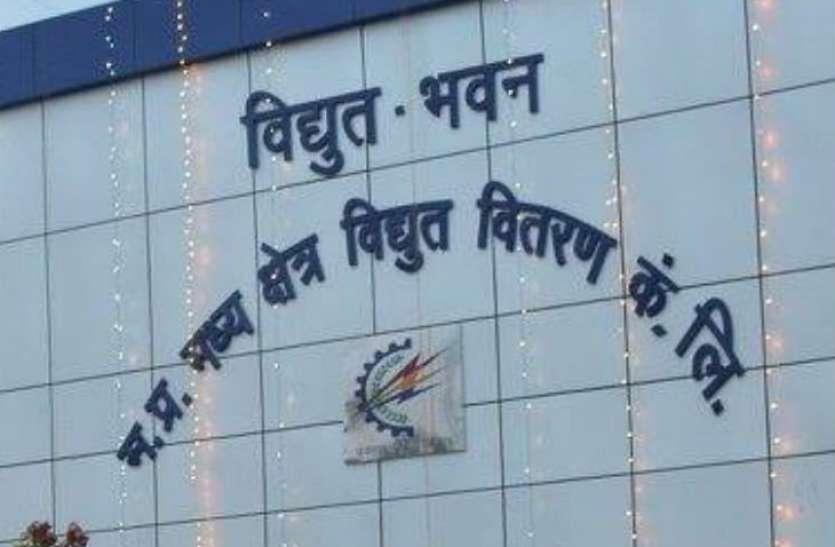 Electricity company: कम्पनी के फरमान से मीटर वाचकों में आक्रोश, अब हड़ताल की तैयारी