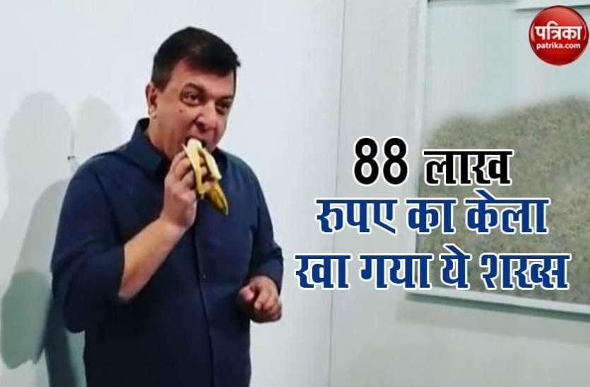 अजीबोगरीब वीडियो : 88 लाख रुपए का केला खा गया ये शख्स, फिर जो हुआ…