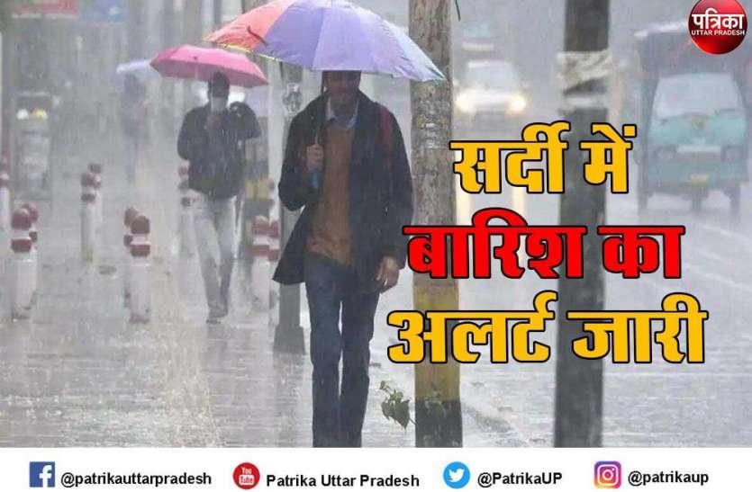 UP Weather: अगले तीन दिनों तक इन 35 जिलों में होगी बारिश, होगी भीषण ठंड, अलर्ट जारी