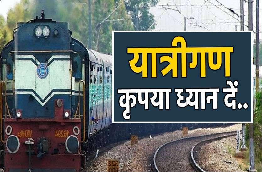 मेगा ब्लॉक : चार ट्रेनों का रूट डायवर्ट, कटनी से लौट जाएगी