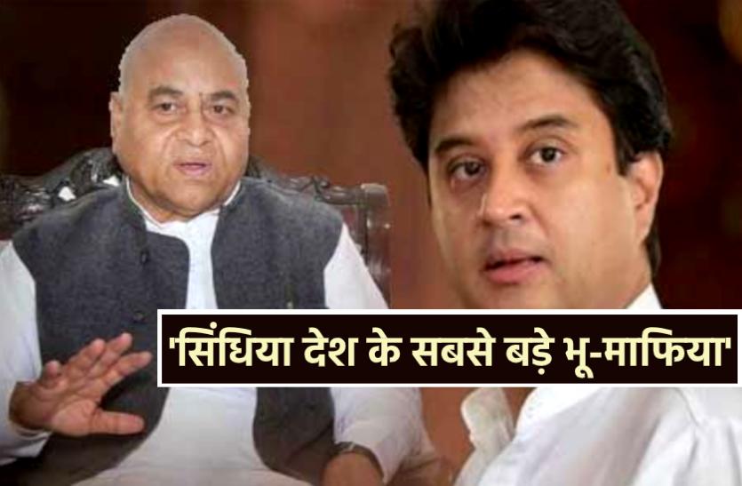 कृषि कानूनों में सुधार को लेकर बैठक में बोले पूर्व मंत्री-'सिंधिया देश के सबसे बड़े भू-माफिया'
