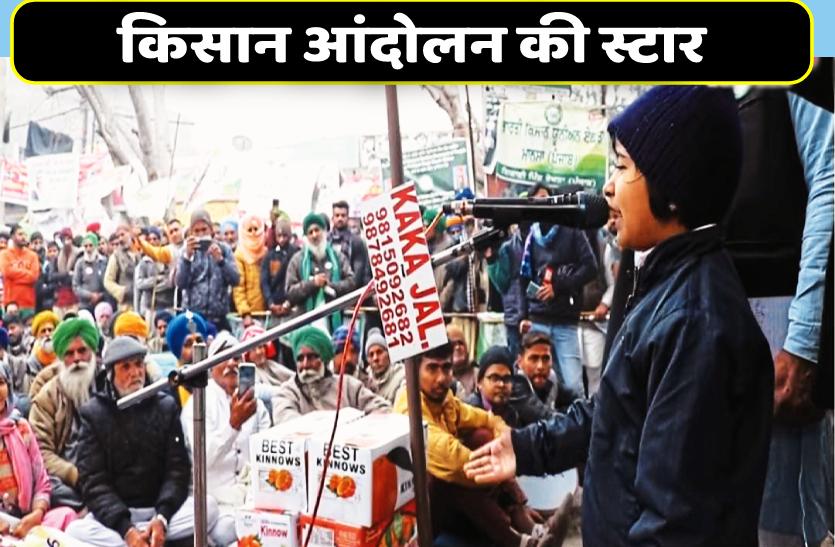 7 साल की बच्ची किसान आंदोलन में बन गई स्टार, भाषणों से भर रही जोश
