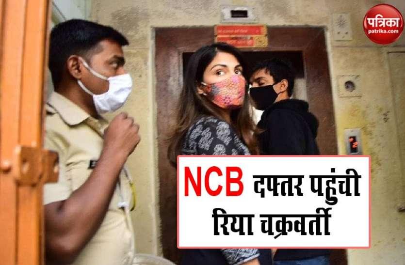भाई और पिता संग NCB दफ्तर पहुंची Rhea Chakraborty, इस वजह से लगाई ऑफिस में हाजिरी