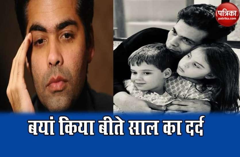 Karan Johar ने यश-रूही के साथ शेयर की खूबसूरत तस्वीर, मैसेज में बीते हुए साल को बताया बुरा