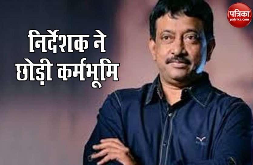 सुपरहिट फिल्म 'सरकार' के निर्देशक Ram Gopal Verma ने छोड़ी मुंबई, नए शहर में बसाया घर