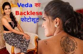 क्रिकेटर Veda Krishnamurthy ने Backless फोटोशूट करा मचाया तहलका, लोगों ने किए ऐसे गंदे-गंदे कमेंट्स