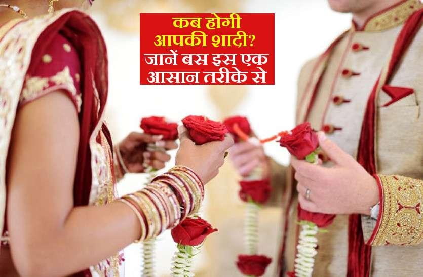 जन्म कुंडली से जन्म कुंडली से ऐसे समझें कब होगी आपकी शादी?  जानें कब होगी आपकी शादी?