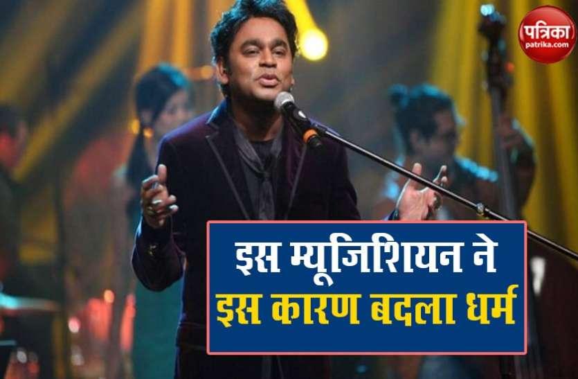 Bday Spcl: मुस्लिम नहीं हिंदू थे ये प्रसिद्ध संगीतकार, धर्म परिवर्तन कर ऐसे पड़ा नाम A R Rahman