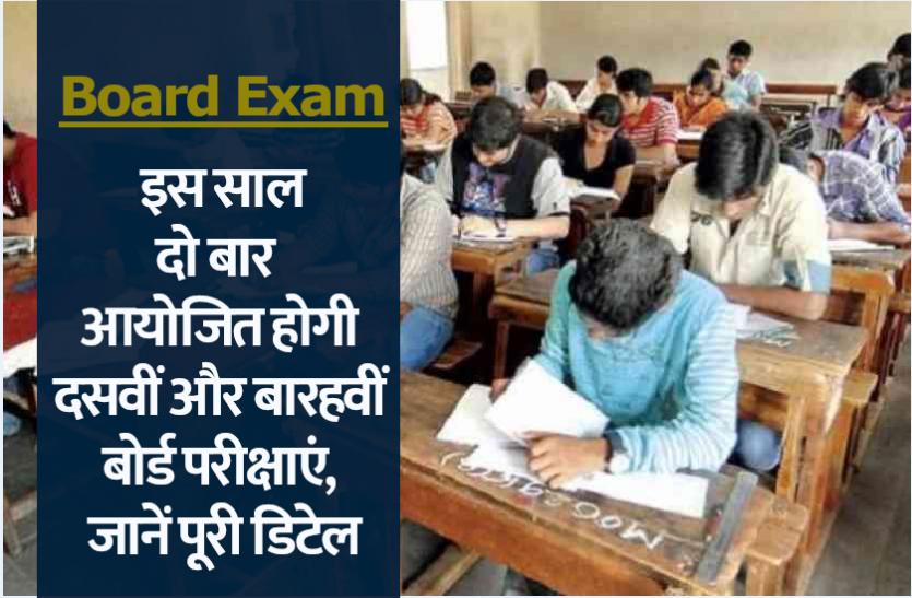 Board Exam 2021: इस साल दो बार आयोजित होगी दसवीं और बारहवीं बोर्ड परीक्षाएं, जानें पूरी डिटेल