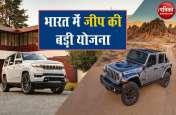 नई SUV लॉन्च करेगी Fiat Chrysler, भारत में करेगी भारी निवेश