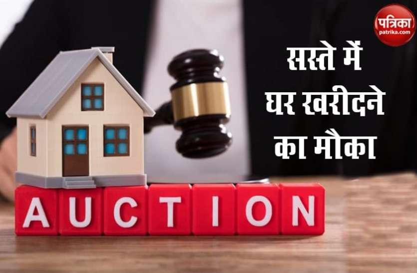 Property Auction : एसबीआई के बाद अब PNB बेचेगा सस्ते मकान, 8 जनवरी को होगी नीलामी