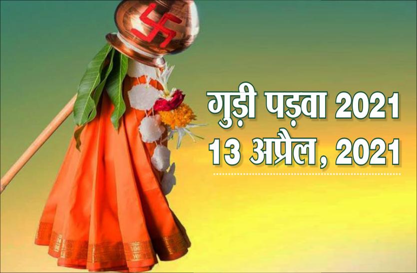 Gudi Padwa 2021 : इस दिन से शुरु हाेगा हिन्दुओं का नववर्ष, जानें तारीख व शुभ मुहूर्त