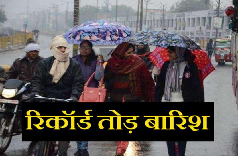 कड़ाके की ठंड के बीच बारिश ने तोड़ा 20 साल का रिकॉर्ड, अगले 24 घंटे इन शहरों में ओलावृष्टि की चेतावनी