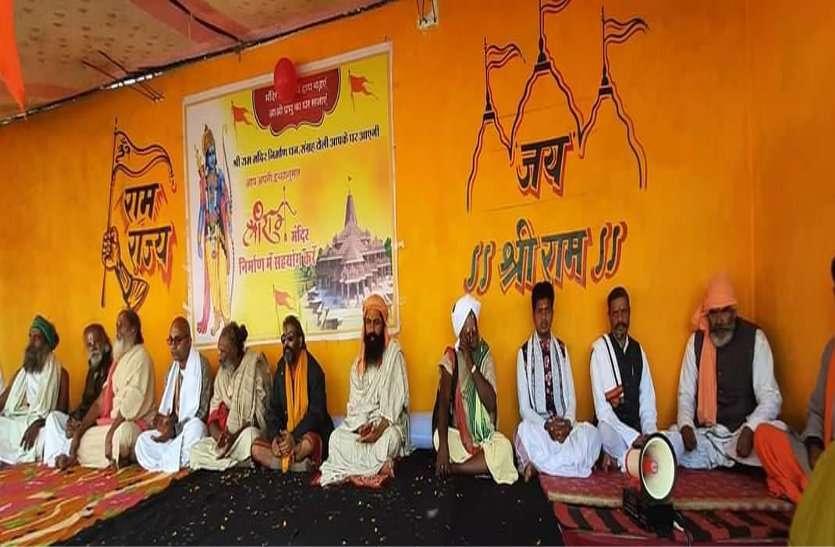 धूमधाम से निकाली धर्म ध्वजा श्रीराम मंदिर निर्माण कार्यालय का संतों ने किया उद्घाटन