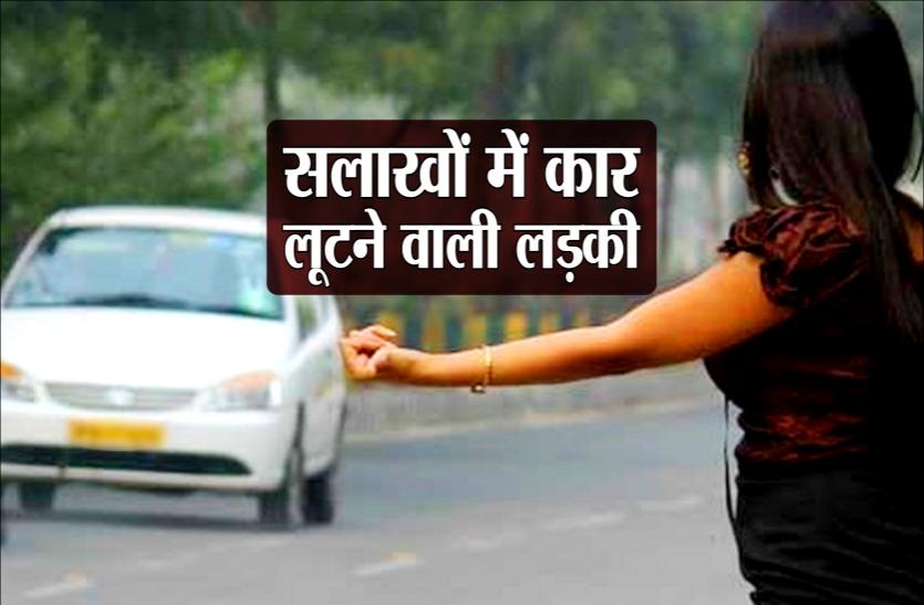 मदद के बहाने लड़की ने फोन कर दोस्त को बुलाया और लूट ले गई कार, 2 दिन बाद गिरफ्तार