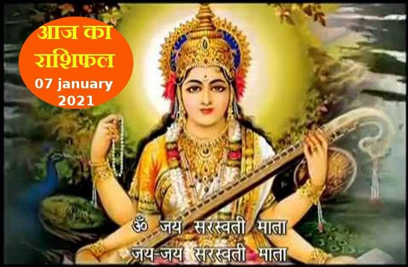 Horoscope Today 07 january 2021 : गुरु आज इन भक्तों पर बरसाएंगे कृपा, जानें कैसा रहेगा आपके लिए गुरुवार