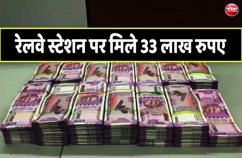 दिल्ली जा रहे युवक से रेलवे स्टेशन में मिले 33 लाख रुपए नगद