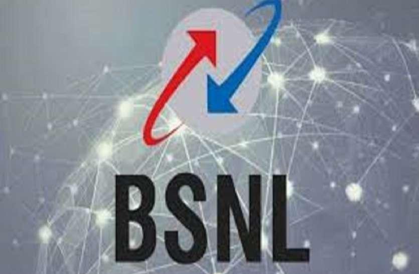 बीएसएनएल के इस प्लान से ग्राहकों को मिलेगा बड़ा लाभ, अब हर महीने रिचार्ज का झंझट खत्म