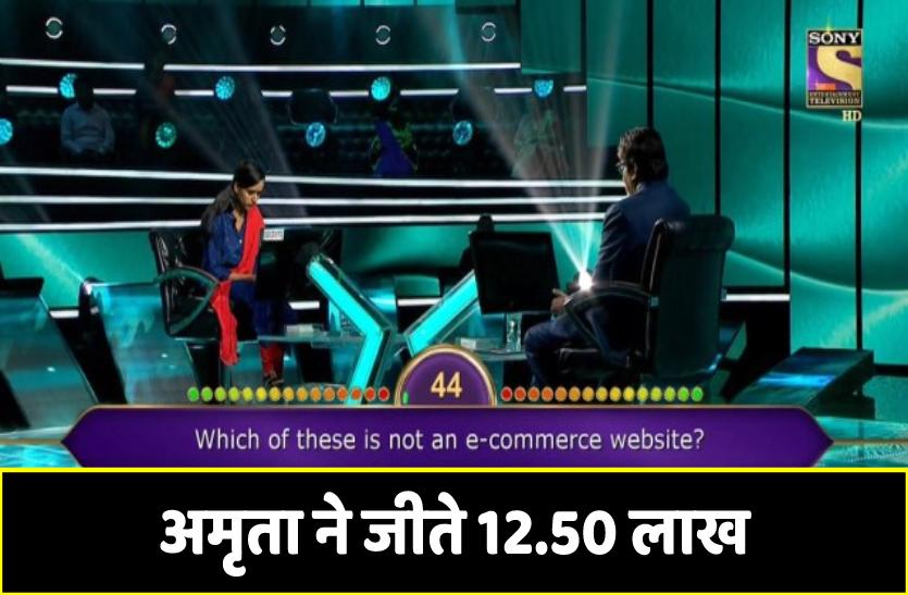 केबीसी में अमृता ने जीते 12.50 लाख,  अमिताभ बच्चन ने भी मां बेटी के संघर्षों को सराहा