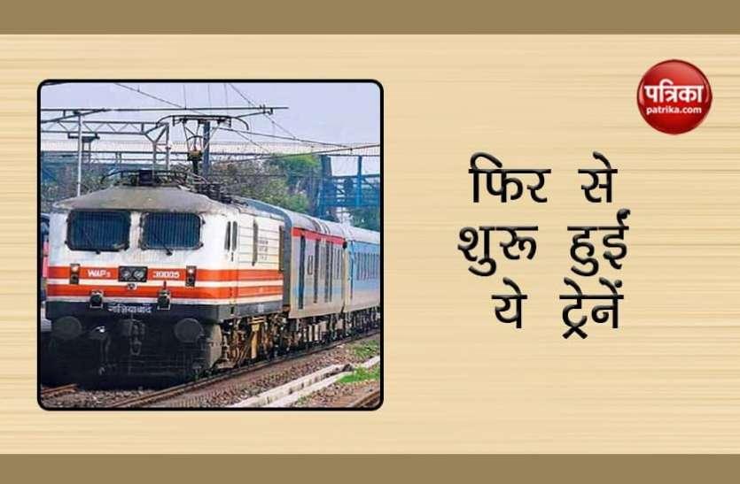 Good News: आज से Indian Railway करेगा इन सभी ट्रेनों का संचालन, यात्रा से पहले देख ले पूरी लिस्ट