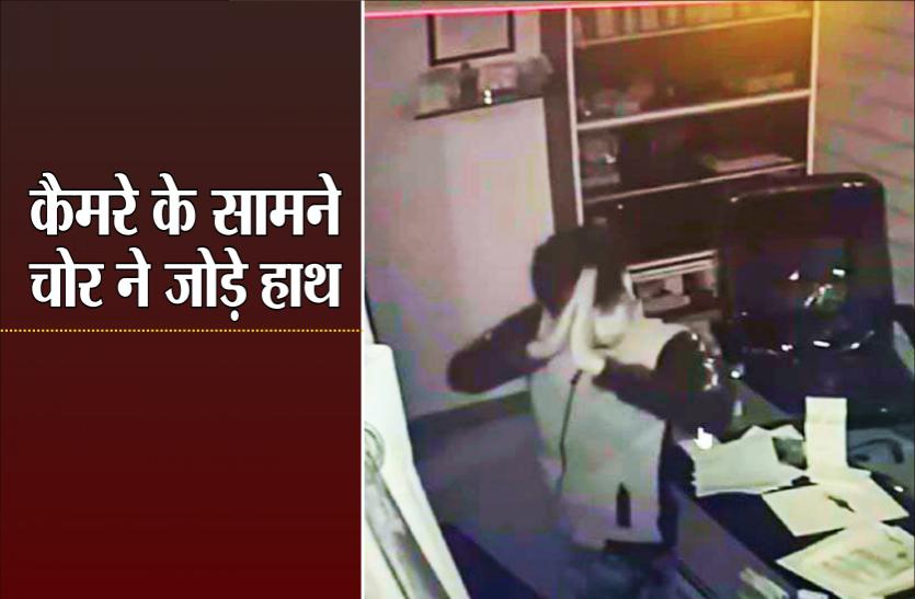 डॉक्टर के क्लीनिक में चोरी करने घुसे चोर ने सीसीटीवी के सामने जोड़े हाथ