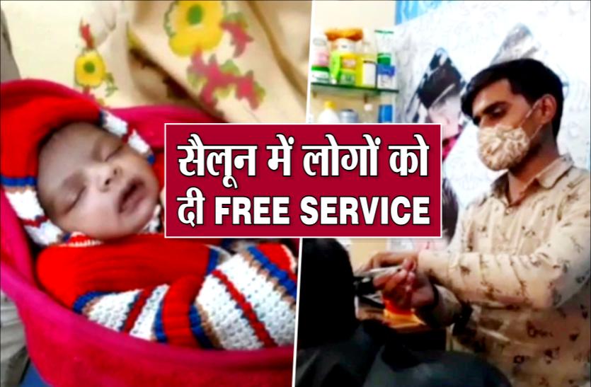 बेटी पैदा होने की खुशी में सैलून मालिक ने मनाया जश्न, 24 घंटे के लिए फ्री कर दी सैलून सेवाएं