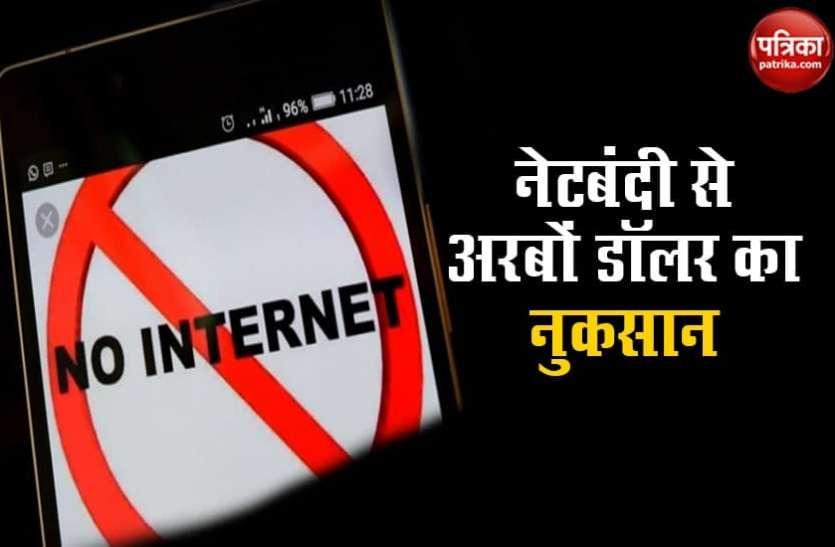 2020 में इंटरनेट बंद होने से भारत को हुआ सबसे ज्यादा नुकसान, आंकडे देखकर चौंक जाएंगे