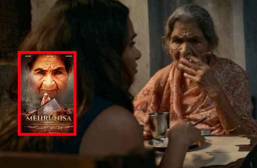 'महरुन्निसा' में महिलाओं के हक में आवाज बुलंद करेंगी दादी Farrukh Jaffar
