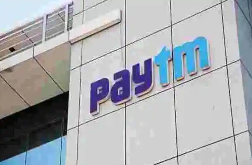 दिवाली पर हो सकती है निवेशकों की चांदी, पेटीएम लेकर आ रहा है 22 हजार करोड़ रुपए का आईपीओ