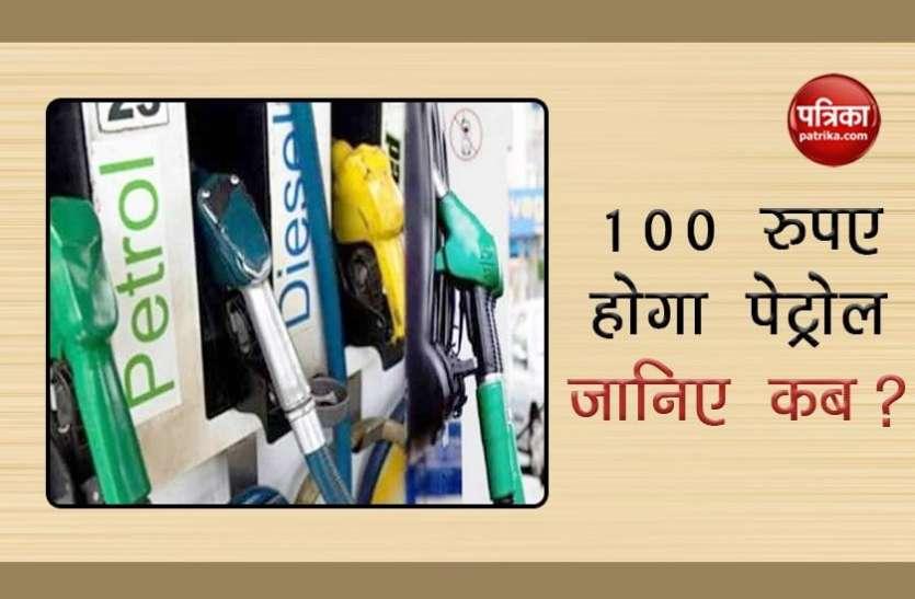 एक्सपर्ट्स का दावाः इस महीने से एक लीटर पेट्रोल के लिए चुकाने पड़ सकते हैं 100 रुपए