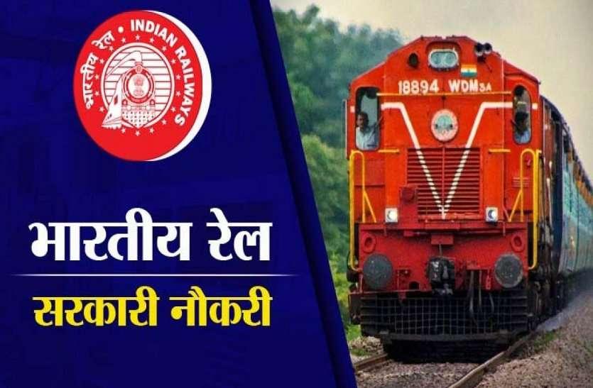 रेलवे GM से पहचान बताकर दिया नौकरी का झांसा, युवक की बातों में फंसकर 12 लाख लुटा बैठी युवती
