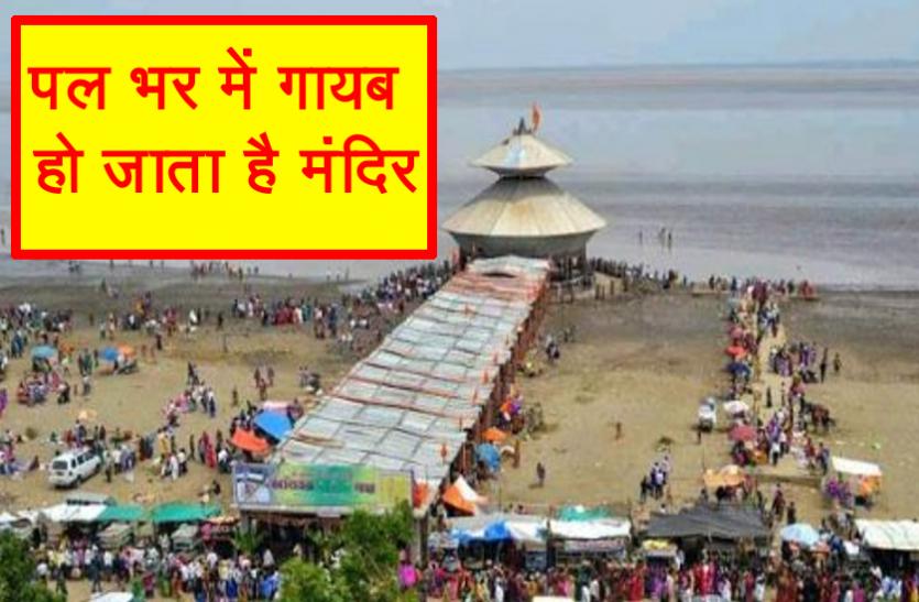 सुबह-शाम पल भर में गायब हो जाता है ये शिव मंदिर, जानिए क्या है खास रहस्य