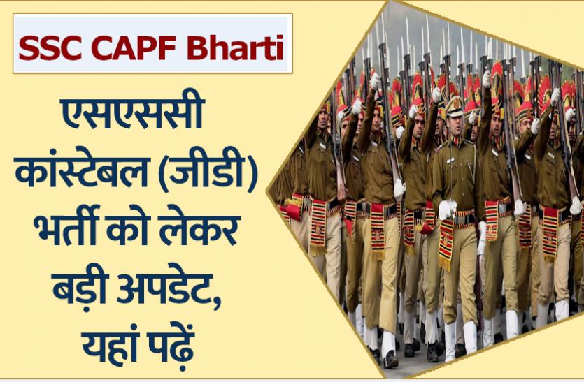 SSC CAPF Constable GD Bharti 2021: एसएससी सीएपीएफ कांस्टेबल जीडी भर्ती को लेकर आई बड़ी अपडेट, यहां पढ़ें