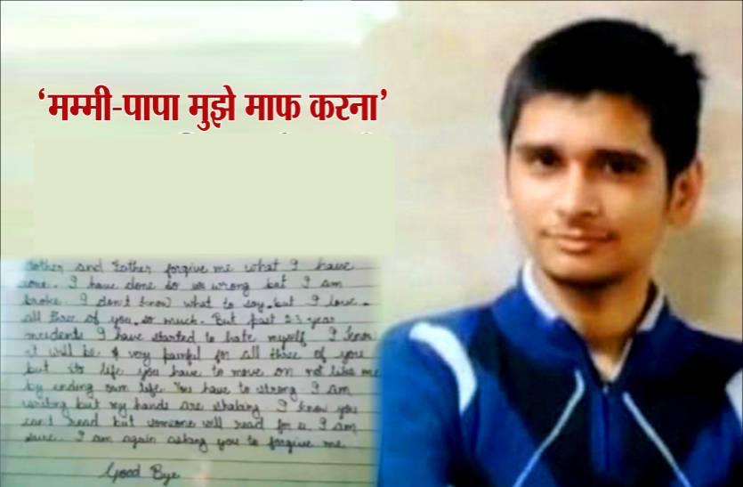 बेटे ने सुसाइड नोट में लिखा I AM SORRY मम्मी-पापा और जहर खाकर दे दी जान