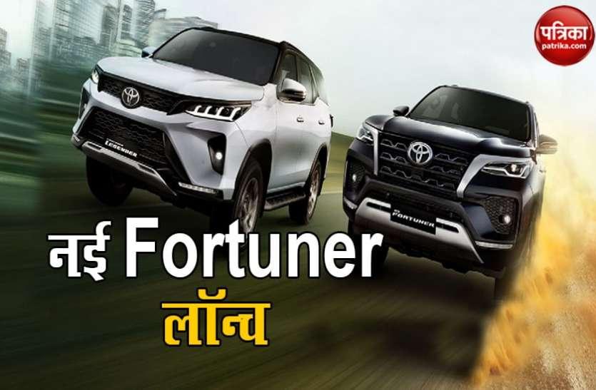 भारत में लॉन्च हो गई नई Fortuner और Fortuner Legender, देखें कीमत और खूबियां