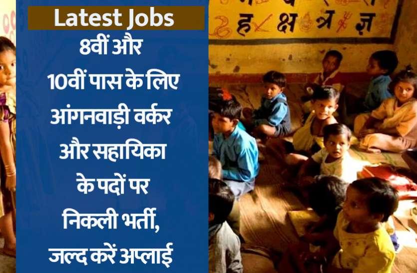 Anganwadi Bharti 2021: आंगनवाड़ी वर्कर और सहायिका के पदों पर निकली भर्ती, जल्द करें अप्लाई
