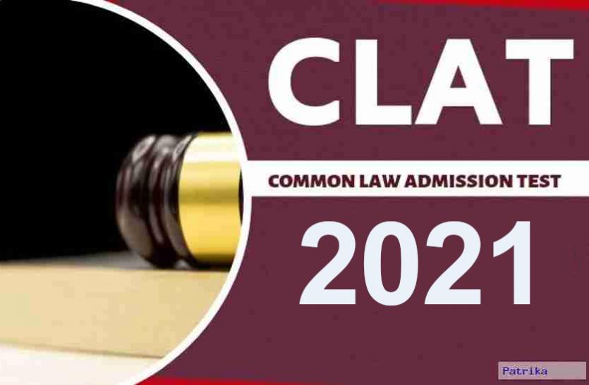 CLAT 2021 Registration Date extended: क्लैट  परीक्षा के लिए आवेदन की अंतिम तिथि अब 15 मई तक बढ़ी, पढ़ें पूरी डिटेल्स