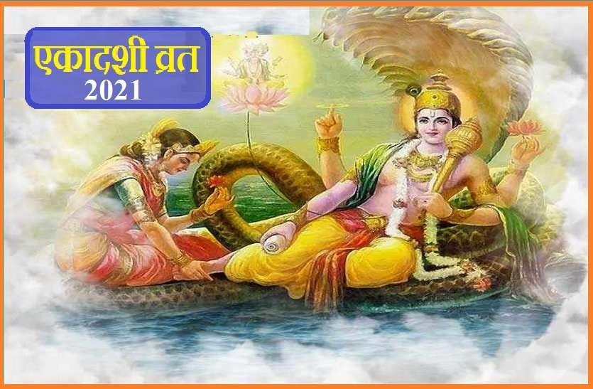 Hindi List of Ekadashi Vrat 2021 : साल 2021 में एकादशी व्रत की तिथियां, यहां देखें पूरी लिस्ट