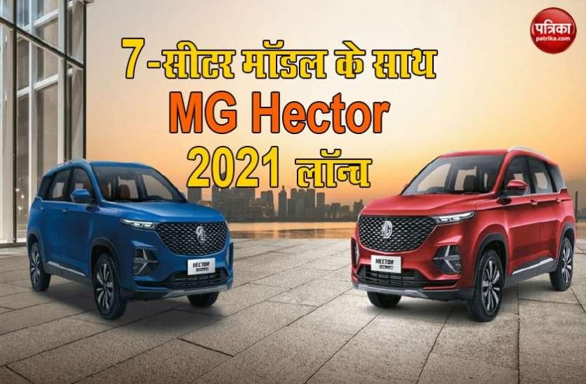 सात सीटर वर्जन समेत MG Hector 2021 की लॉन्चिंग, कर दिया है बड़ा बदलाव